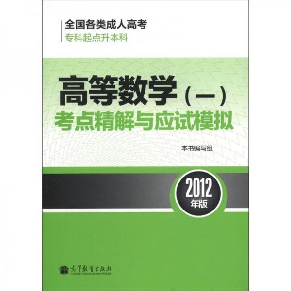 全国各类成人高考专科起点升本科:高等数学(1)考点精解与应试模拟(2012年版)