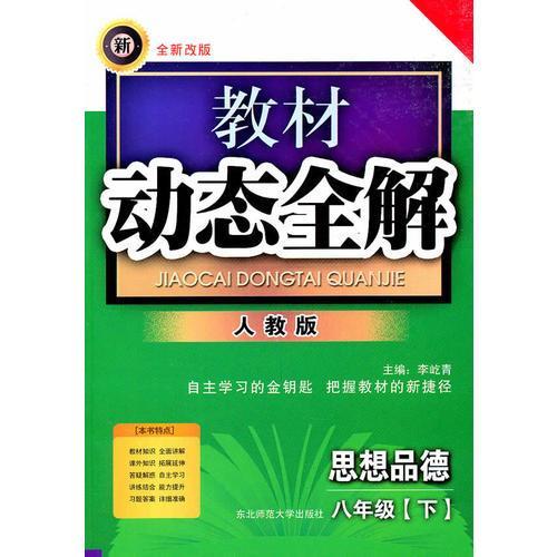 思想品德八年级下【人教版】教材动态全解(2010年10月印刷)
