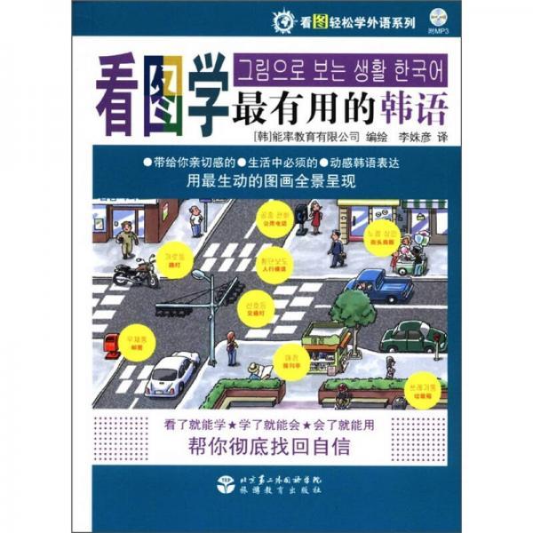 看图轻松学外语系列:看图学最有用的韩语