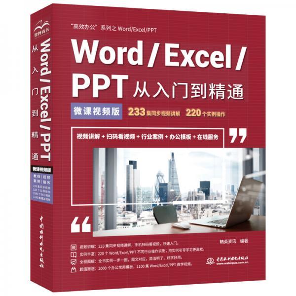 Word/Excel/PPT从入门到精通(微课视频版)