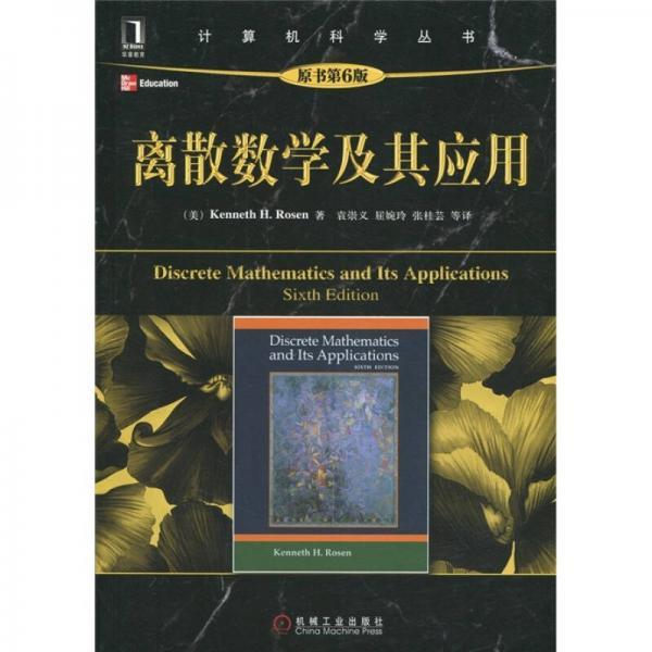 离散数学及其应用(原书第6版)