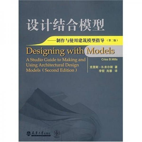设计结合模型