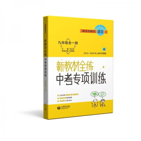 跟着名师学语文新教材全练中考专项训练九年级全一册