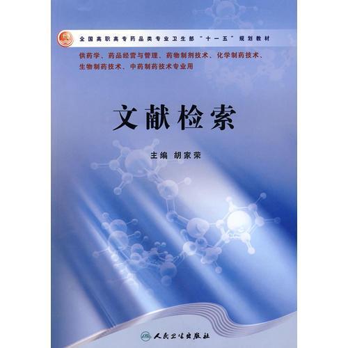 文献检索(高职药学/十一五规划)