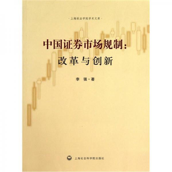 中国证券市场规制:改革与创新