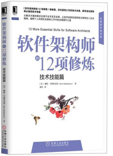 软件架构师的12项修炼(技术技能篇)
