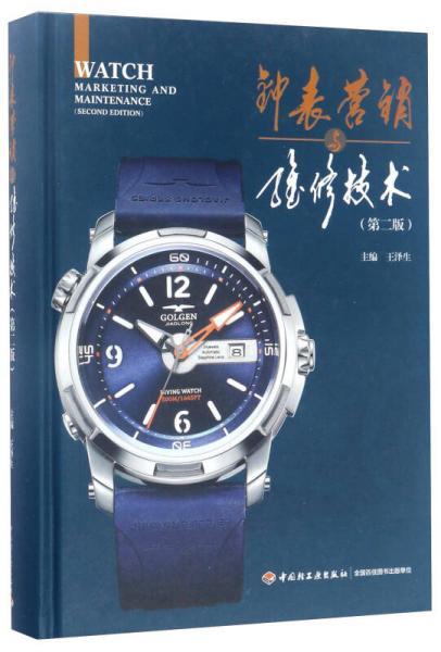 钟表营销与维修技术(第2版)