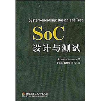 SOC设计与测试