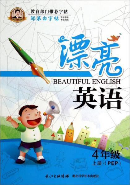 邹慕白字帖精品系列:漂亮英语(四年级上册 PEP)