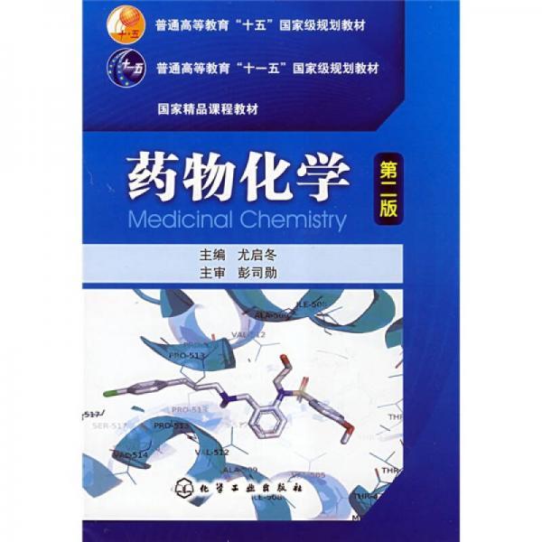 """普通高等教育""""十五""""国家级规划教材·国家精品课程教材:药物化学(第2版)"""