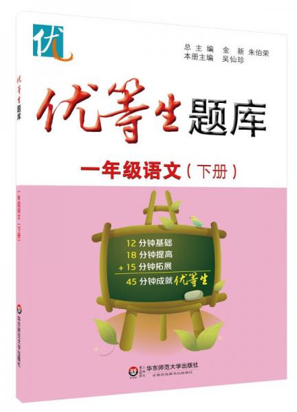 优等生题库·一年级语文(下册)
