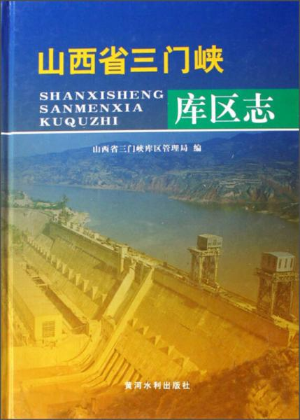 山西省三门峡库区志