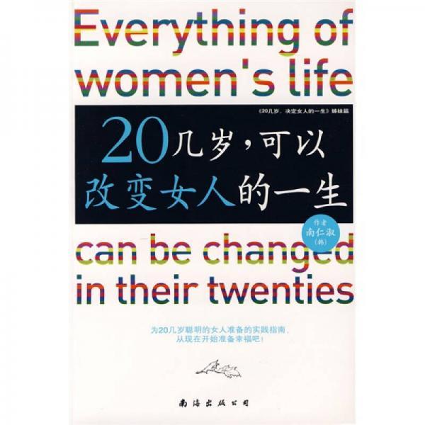 20几岁,可以改变女人的一生