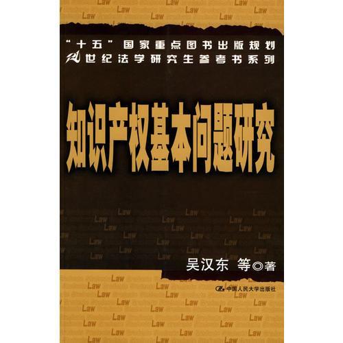 知识产权基本问题研究——21世纪法学研究生参考书系列