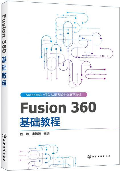 Fusion360基础教程
