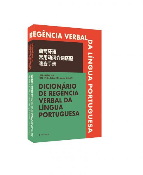 葡萄牙语常用动词介词搭配速查手册
