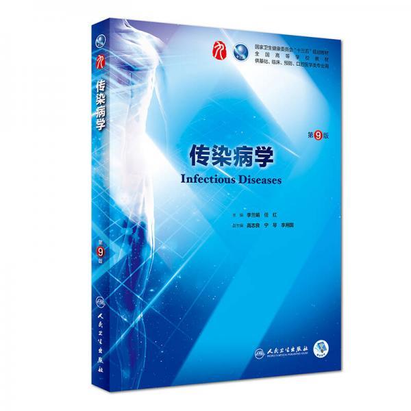 传染病学(第9版/本科临床/配增值)
