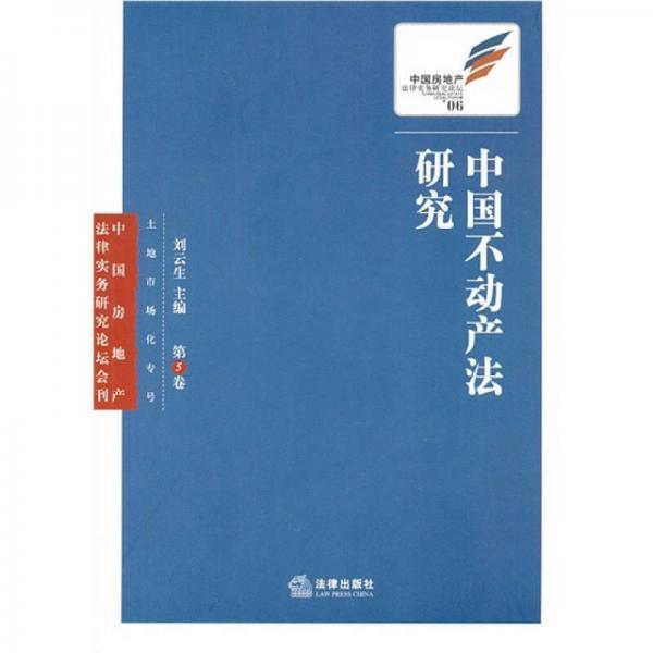 中国不动产法研究(第5卷)