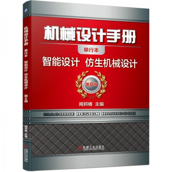 机械设计手册智能设计仿生机械设计