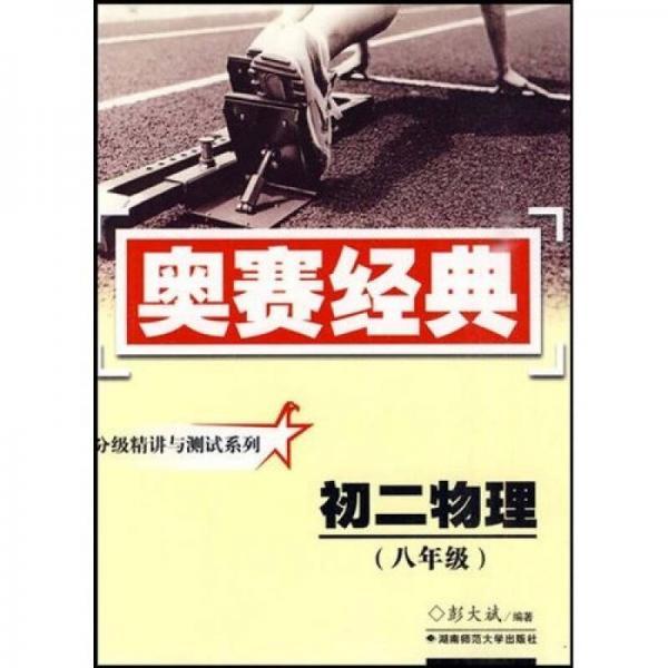 奥赛经典丛书·分级精讲与测试系列:初二物理(八年级)