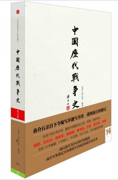中国历代战争史(第14册)