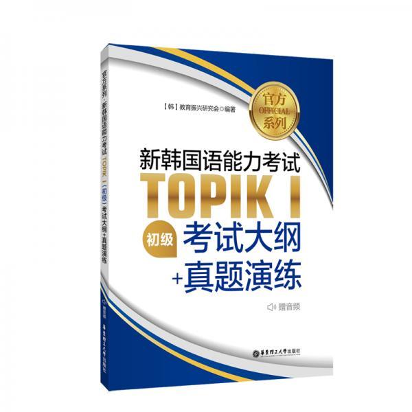 官方系列.新韩国语能力考试TOPIKⅠ(初级)考试大纲+真题演练(赠音频)
