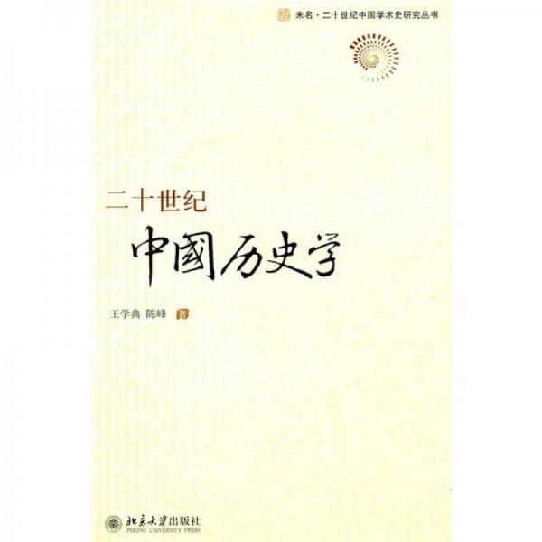 二十世纪中国历史学