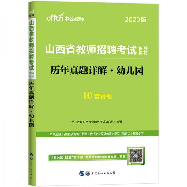中公教育2020山西省教师招聘考试教材:历年真题详解幼儿园
