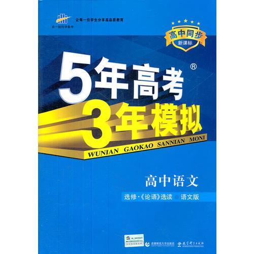 高中语文:选修·论语选读/语文版(2012年5月印刷)(含答案+检测)5年高考3年模拟