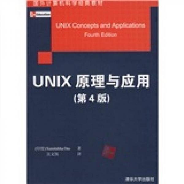 国外计算机科学经典教材:Unix原理与应用(原书第4版)