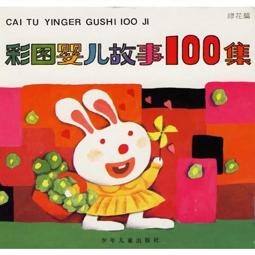 彩图婴儿故事100集·绿花篇