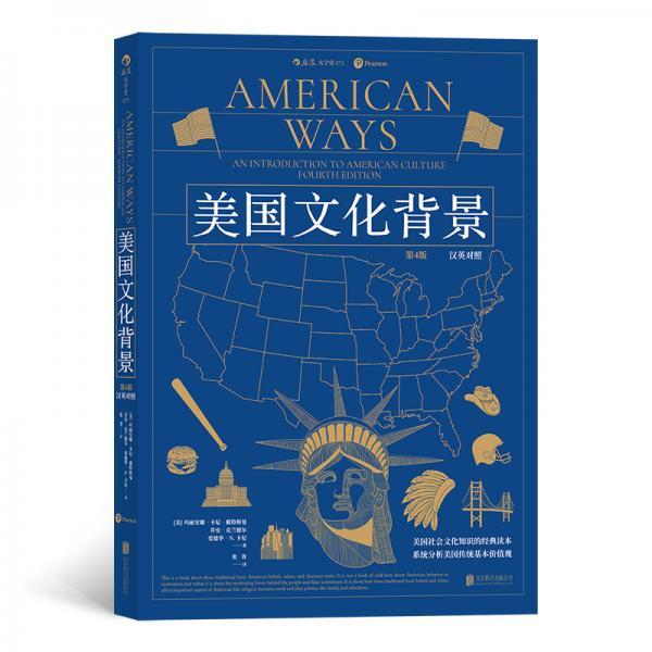 后浪大学堂073:美国文化背景第4版(汉英对照)