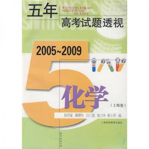 五年高考试题透视:化学(上海卷)(2005-2009)