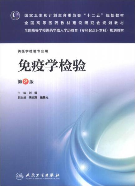 免疫学检验(第2版)/全国高等学校医药学成人学历教育(专科起点升本科)规划教材