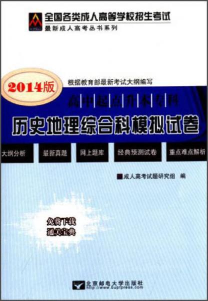 最新成人高考丛书系列:历史地理综合科模拟试卷(高中起点升本专科)(2014版)