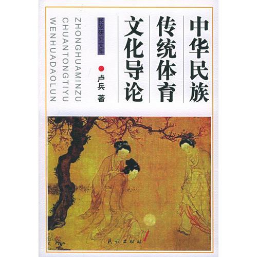 中华民族传统体育文化导论——民族研究文库