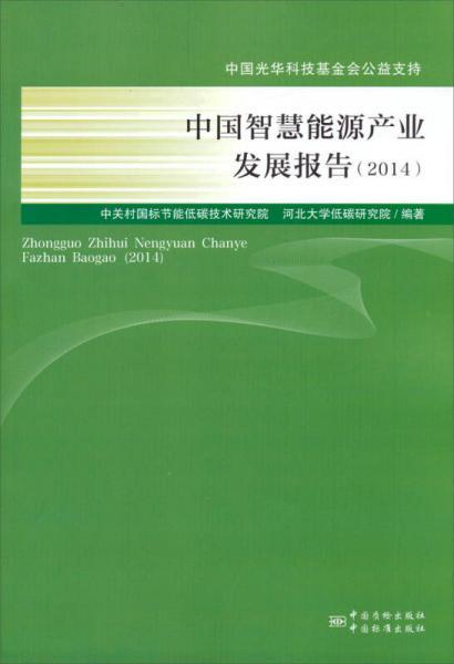 中国智慧能源产业发展报告(2014)