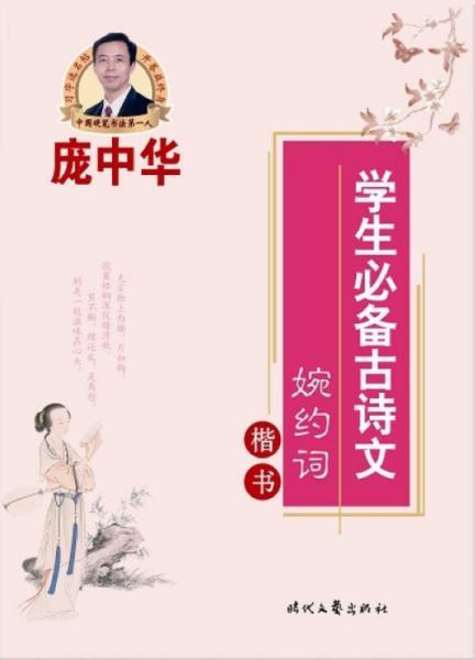 庞中华学生必备古诗文:婉约词(楷书)