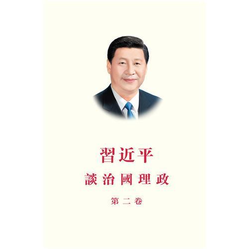 习近平谈治国理政 第二卷 (中文繁体版精装)