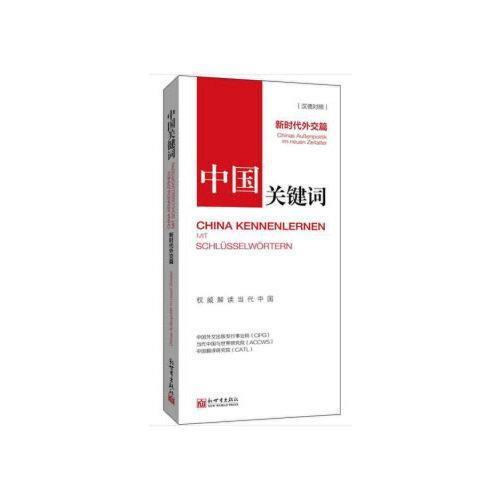 中国关键词:新时代外交篇(汉德对照)