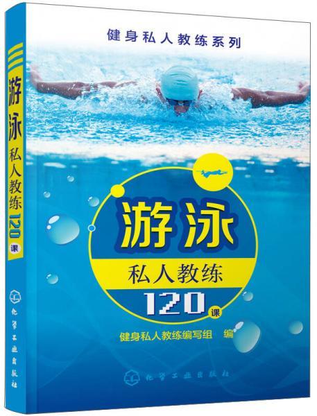 游泳私人教练120课