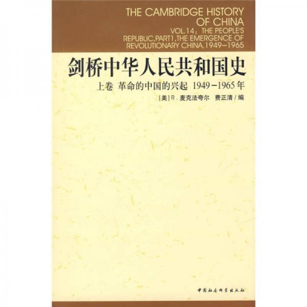 剑桥中华人民共和国史(上卷)