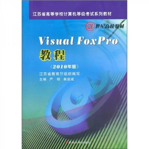 Visual FoxPro教程(2010年版)