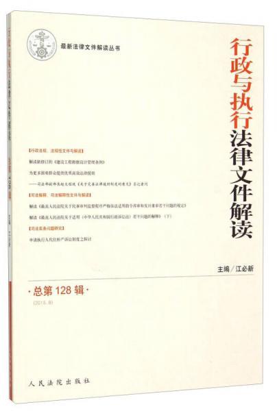 行政与执行法律文件解读(2015.8总第128辑)