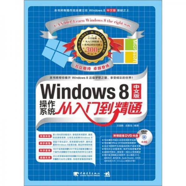 Windows 8中文版操作系统从入门到精通