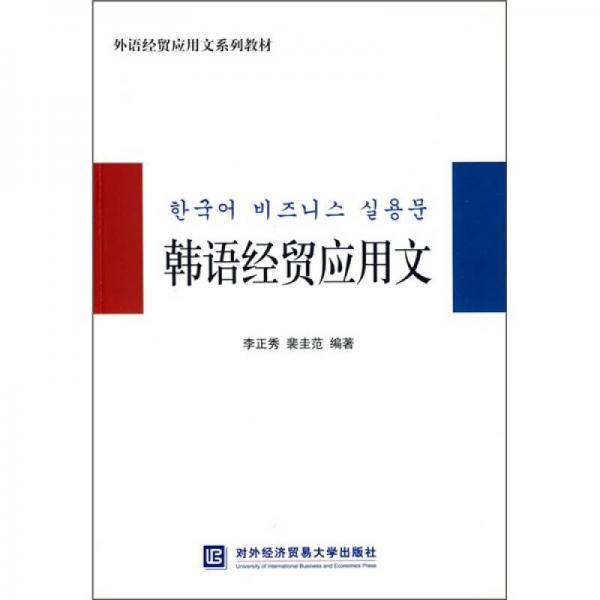 外语经贸应用文系列教材:韩语经贸应用文