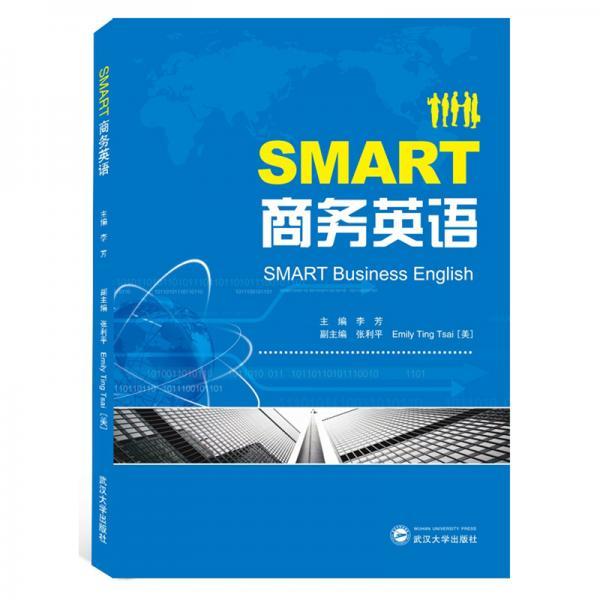 SMART商务英语