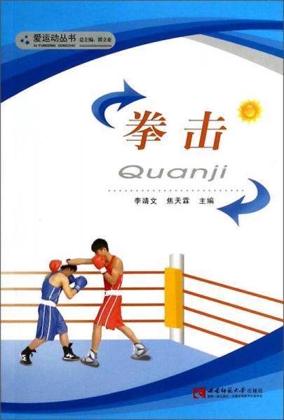 爱运动丛书:拳击