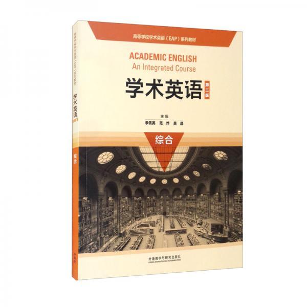 学术英语(第二版)(综合)