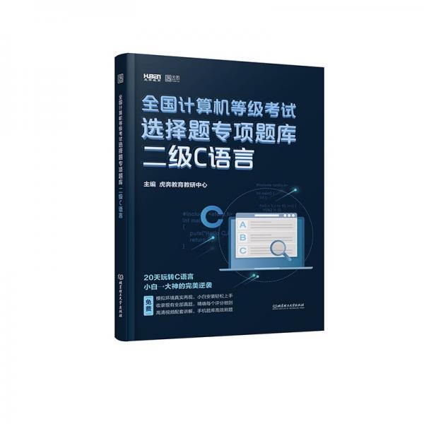2020全国计算机等级考试选择题专项题库二级C语言